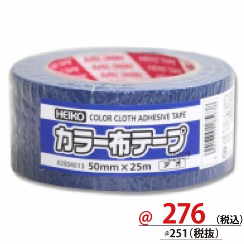 #002004013 カラー布テープ 50mm×25m巻 青 1巻/s