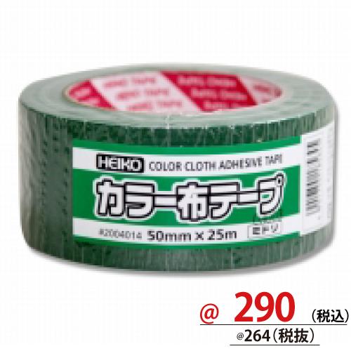 #002004014 カラー布テープ 50mm×25m巻 緑 1巻/s