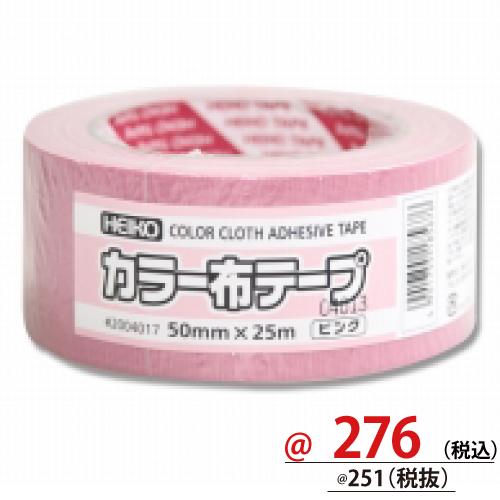 #002004017 カラー布テープ 50mm×25m巻 ピンク 1巻/s