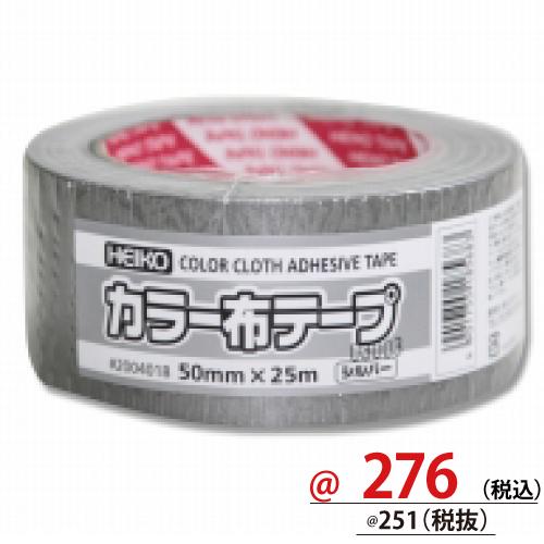 #002004018 カラー布テープ 50mm×25m巻 シルバー 1巻/s