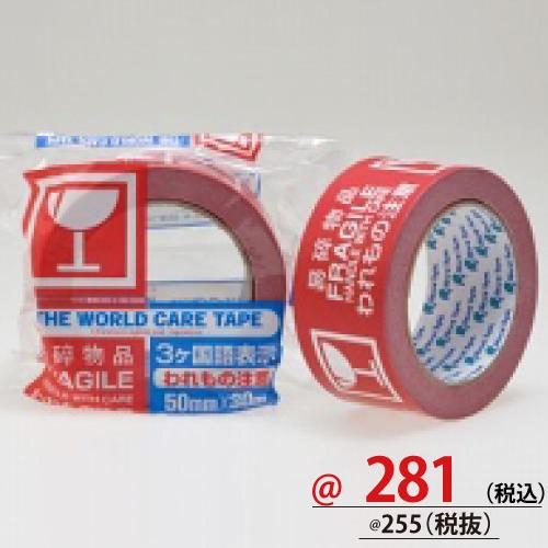 #002082000 リンレイテープ 3ヶ国語われもの注意テープ #285 幅50mm×30m巻 1巻/s