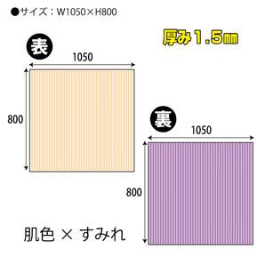 カラーダンボール(肌色xすみれ)W1050xH800 1.5T 20枚/s