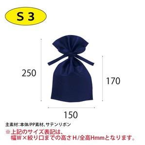 ギフトバッグ(S3) LS123 紺 W150xH170/250 100枚/s