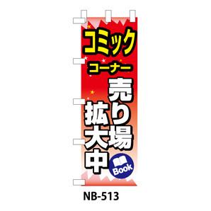 のぼり「コミックコーナー売り場拡大中」
