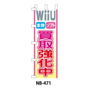 のぼり「WiiU本体ソフト買取強化中」