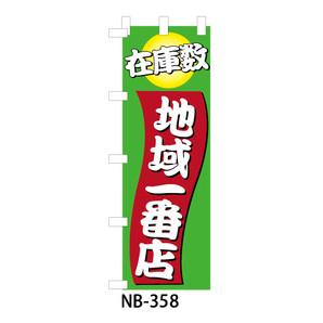 のぼり「在庫数地域1番店」