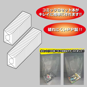 セット本用PP袋(少年コミック用) 100枚/s