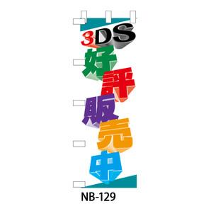 のぼり「3DS好評販売中」