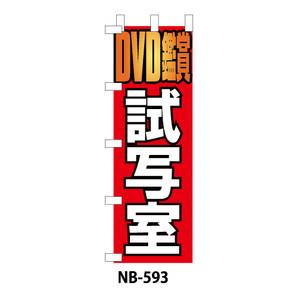 のぼり「DVD鑑賞試写室」