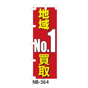 のぼり「地域No.1買取」