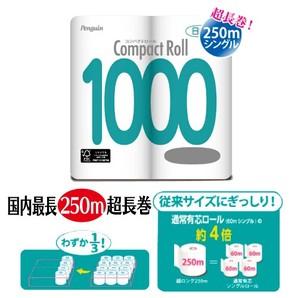 トイレットペーパー シングル 250m巻 32巻/s