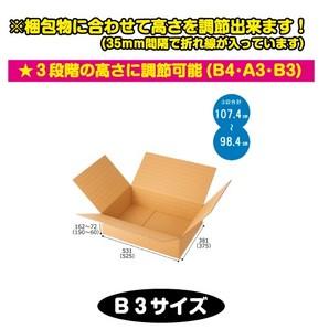 容量可変式ダンボールB3サイズ 60個/s