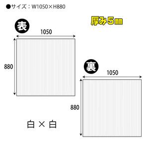 カラーダンボール(白)W1050xH880 5T 20枚/s