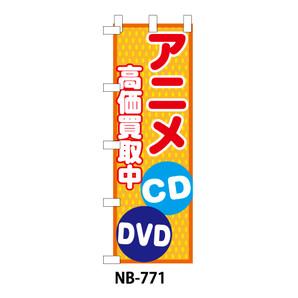 のぼり「アニメCD・DVD高価買取中」