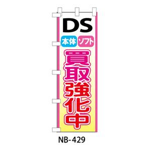 のぼり「DS本体ソフト高価買取中」