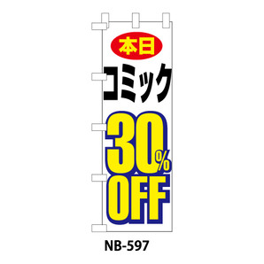 のぼり「本日コミック30%OFF」