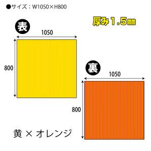 カラーダンボール(黄xオレンジ)W1050xH800 1.5T 20枚/s