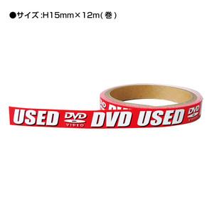 リピールシール(DVD USED) H15 12m巻 1巻/s