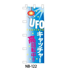 のぼり「UFOキャッチャー高回転中!!」