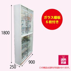 (販売終了しました)木製ガラスショ-ケース D250(白)