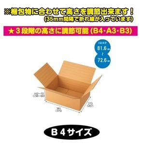 容量可変式ダンボールB4サイズ 60個/s