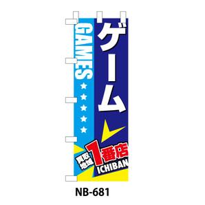 のぼり「ゲーム買取地域1番店」