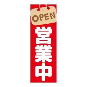 のぼり「OPEN営業中(赤)」