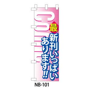 のぼり「コミック最新刊いっぱいあります!!」