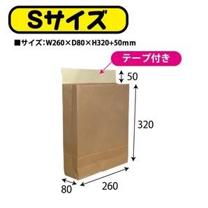 宅配袋(茶無地)S W260×D80×H320+50 500枚/s