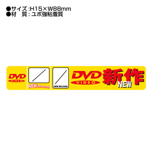 DVD新作日付シールW88xH15横長タイプ100枚/s