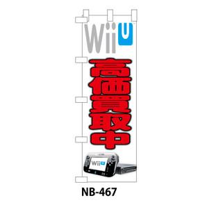 のぼり「WiiU高価買取中」