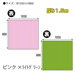 カラーダンボール(ピンクxライトグリーン)W1050xH800 1.5T 20枚/s