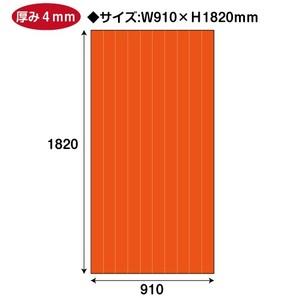 プラダン W910×H1820mm(オレンジ)6194 5枚/s