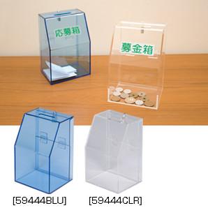 アクリル募金/提案箱(中・クリアブルー)