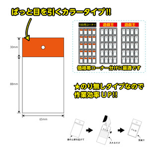 のり無ヘッダー(オレンジ)W65xH88  1000枚/s