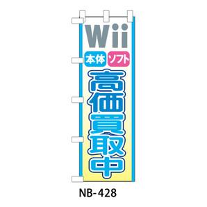 のぼり「Wii本体ソフト高価買取中」