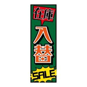 のぼり「在庫入替SALE(緑)」