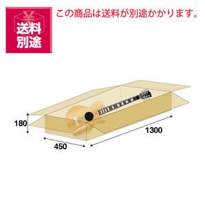 通販用エレアコ用ケース(M) W450xD1300xH180 5枚/s