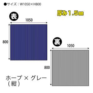カラーダンボール(ホープ紺xグレイ)W1080xH800 1.5T 20枚/s