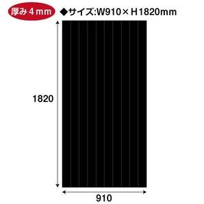 プラダン W910×H1820mm(ブラック)6190 5枚/s