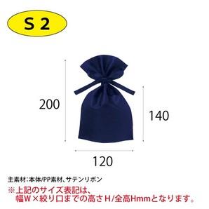 ギフトバッグ(S2) LS122 紺 W120xH140/200 100枚/s