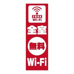 のぼり「全室無料Wi-Fi」