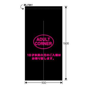 のれん W900×H1800 1枚/s