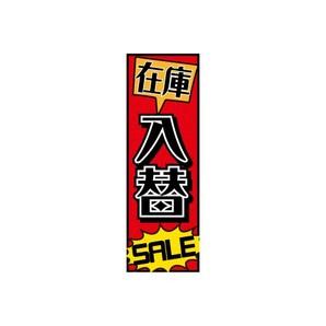 のぼり「在庫入替SALE(赤)」