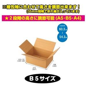 容量可変式ダンボールB5サイズ 60個/s
