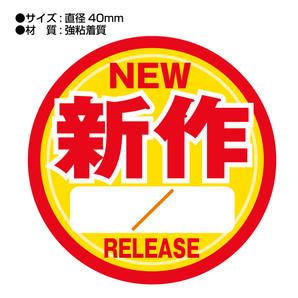 新作シール 40φ丸タイプ 100枚/s