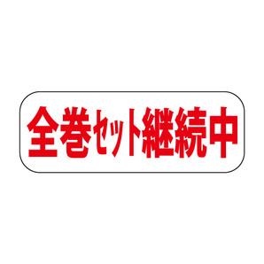 告知シール「全巻セット継続中」W25×H9 10,000枚/s