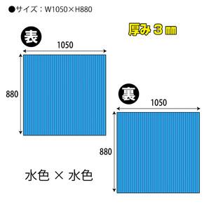 (販売終了しました)カラーダンボール(水色)W1050xH800 3T 20枚/s