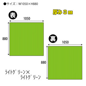 (販売終了しました)カラーダンボール(ライトグリーン)W1050xH800 3T 20枚/s