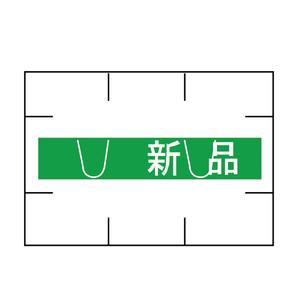 PB3用ラベル(新品) 緑 100巻/s